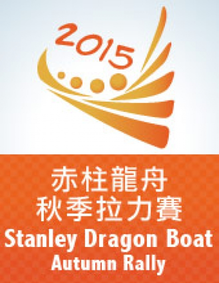 第四屆赤柱龍舟秋季拉力賽 The 4th STANLEY DRAGON BOAT AUTUMN RALLY