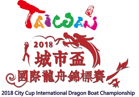 2018 年城市盃國際龍舟錦標賽 City Cup International Dragon Boat Championship