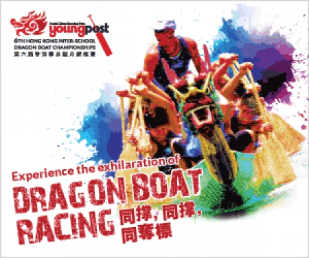 Young Post Sixth Hong Kong Inter-School Dragon Boat Championships