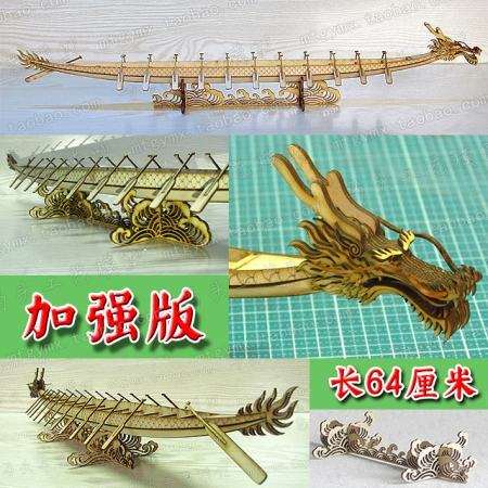 傳統龍舟模型 DIY Dragon Boat Model