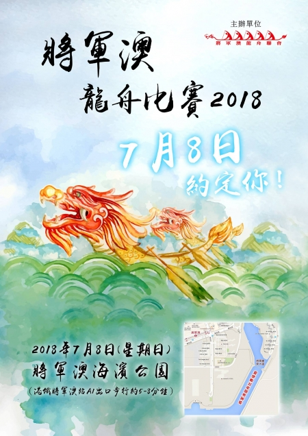 2018 將軍澳龍舟比賽 Tseung Kwan O Dragon Boat Competition