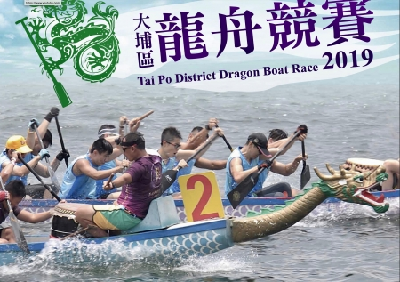 2019 大埔龍舟 Tai Po Dragon Boat Race - 直播 Telecast