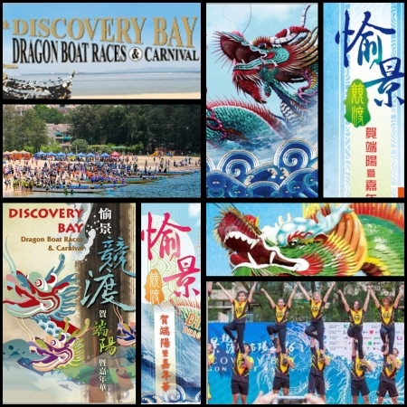 DISCOVERY BAY DRAGON BOAT RACES 愉景灣龍舟比賽