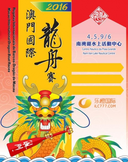 Macao International Dragon Boat Races 澳門國際龍舟賽 2016 (更新 Updated 2.6.16)