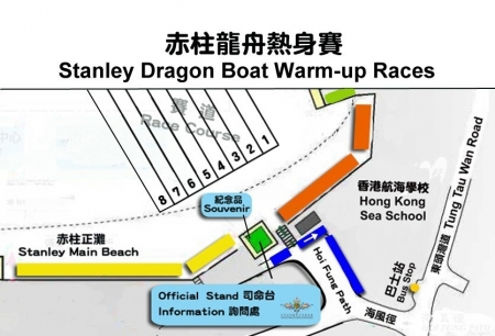 Sun Life Stanley Dragon Boat Warm Up Races 2016 - Draw Lots Results