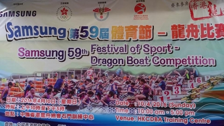 "「第59屆體育節龍舟比賽」成績公報 ""Samsung 59th Festival of Sport - Dragon Boat Competition"" - Results"