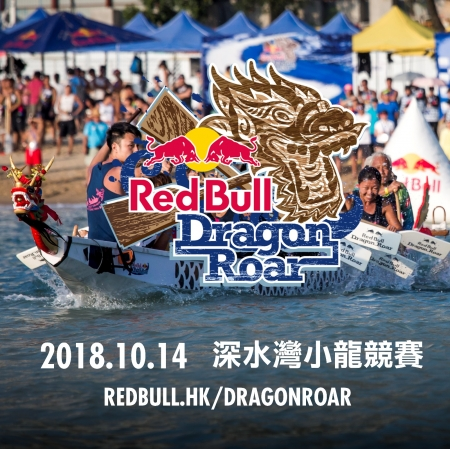 RED BULL DRAGON ROAR 2018 - 報名參加 Online Registration