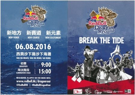 RED BULL DRAGON ROAR 2016 - 抽籤結果 Draw Lots Results