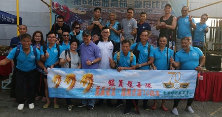 第 63 屆體育節 - 龍舟比賽 The 63rd Festival of Sport – Dragon Boat Competition
