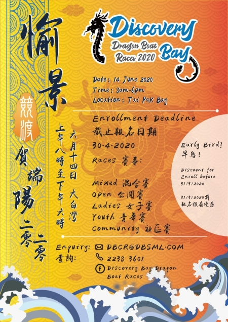 2020 愉景競渡賀端陽 Discovery Bay Dragon Boat Races