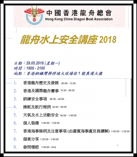 龍舟水上安全講座 Dragon Boat Safety Afloat Educational Seminar