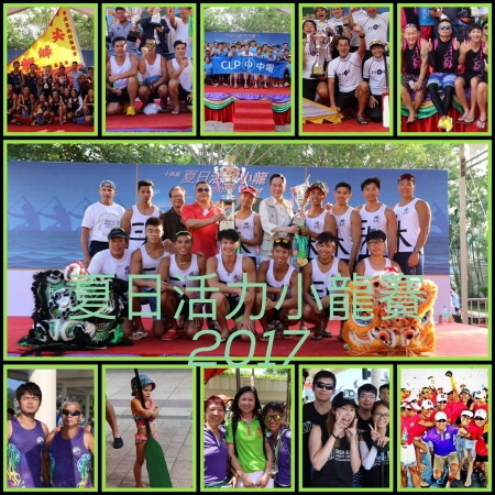 夏日活力小龍賽 2017 Summer Vigor Mini Dragon Boat Races