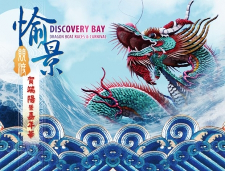 Discovery Bay Dragon Boat Races & Carnival 2014