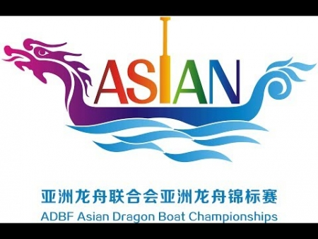 亞洲龍舟錦標賽最新安排告示 Notice of Asian Dragon Boat Championships New Arrangement