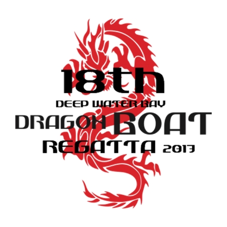 Deep Water Bay Dragon Boat Regatta 2017 深水灣中龍賽