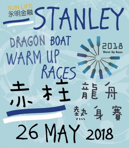 2018 永明金融赤柱龍舟熱身賽 Sun Life Stanley Warm-Up Races - Schedule