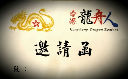 香港 - 龍.舟.人 HONG KONG DRAGON BOATERS (Pre-production)