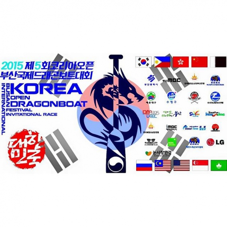 2015 釜山比賽精彩片段 5th KOREA OPEN BUSAN INTERNATIONAL DRAGONBOAT FESTIVAL