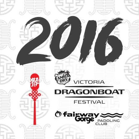 2016 Victoria Dragon Boat Festival (August 12-14)
