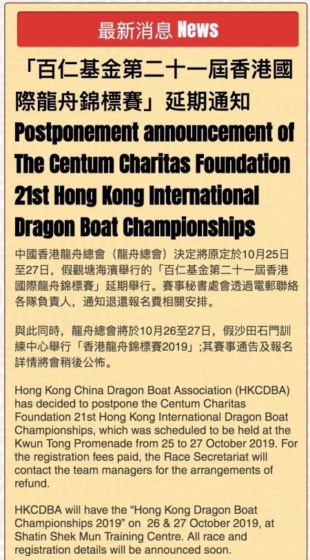 「百仁基金第二十一屆香港國際龍舟錦標賽」延期通知 Postponement announcement of The Centum Charitas Foundation 21st Hong Kong International Dragon Boat Championships