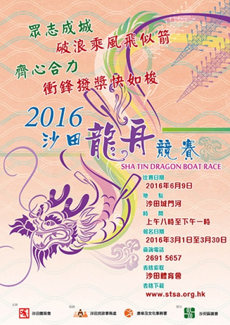 2016沙田龍舟競賽 - 抽籤結果 Shatin Dragon Boat Race 2016 (Draw Lots Results)