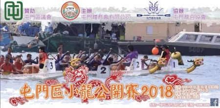 2018 屯門小龍公開賽 Tuen Mun Small Dragon Boat Race - 接受報名 Application is now Opened