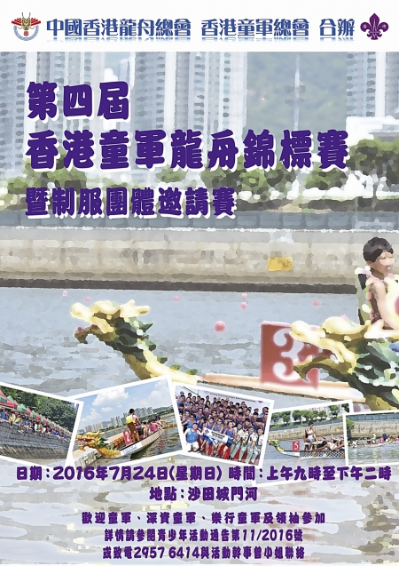 第四屆香港童軍龍舟錦標賽 4 th Hong Kong Scout Dragon Boat Championships