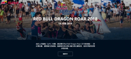 2018 RED BULL DRAGON ROAR - 特別通告