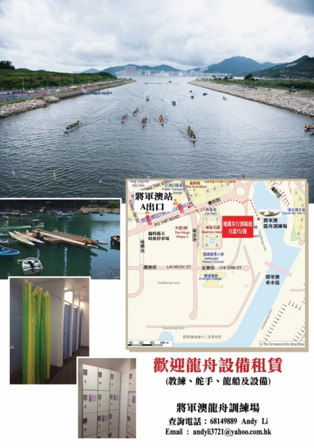 將軍澳龍舟訓練基地 Tsueng Kwan O Dragon Boat Training Service