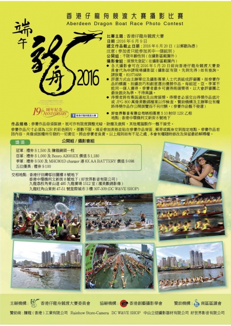 2016 香港仔龍舟競渡大賽 Aberdeen Dragon Boat Race - 抽籤結果 (Draw Lot Results)