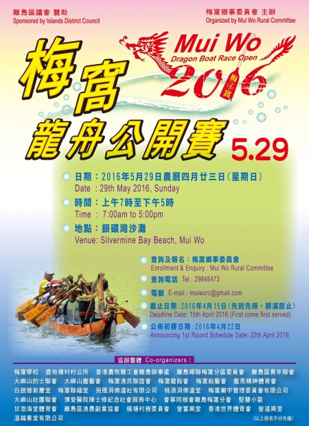 2016 梅窩龍舟公開賽 Mui Wo Dragon Boat Race